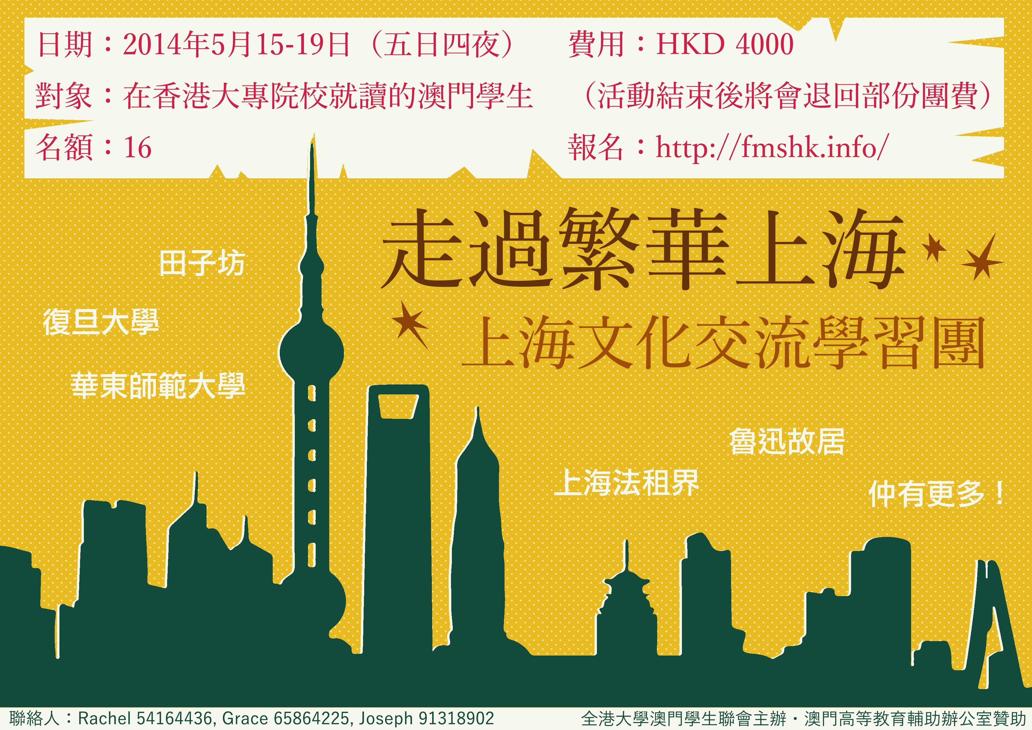 走過繁華上海 —上海文化交流學習團