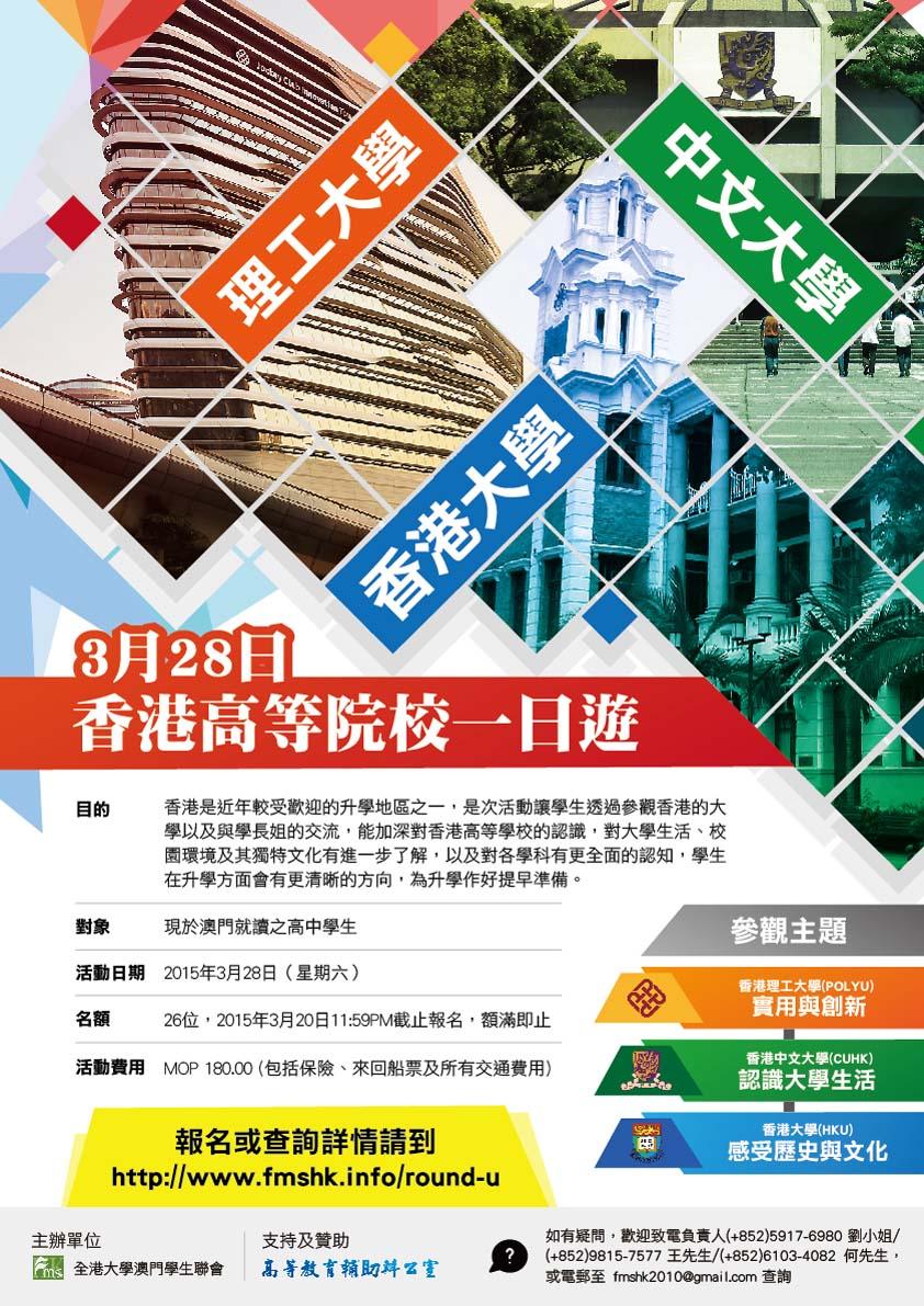 香港高等院校一日遊